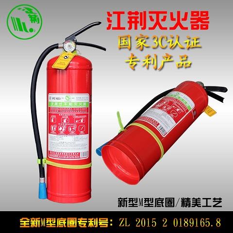 重庆手提式干粉灭火器4kg