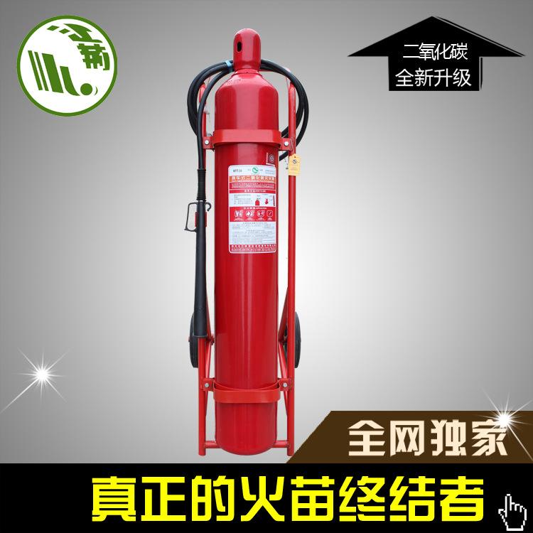 24公斤二氧化碳灭火器